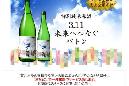 (終了しました)3/11~3/14限定で日本酒をおちょこ一杯サービス